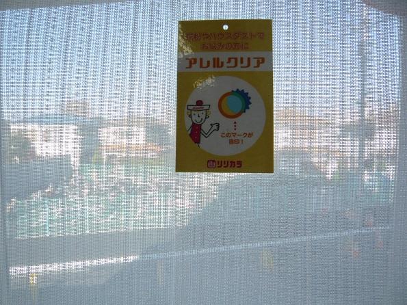 花粉対策カーテン3