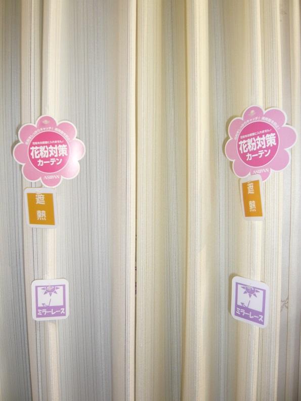 花粉を防ぐカーテン