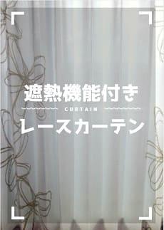 遮熱機能付きカーテン